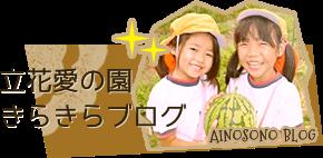 立花愛の園きらきらブログ
